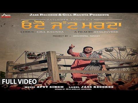 Odo Jatt Marda (FULL HD)   Davinder Sandhu New Punjabi Songs 2017 Latest Punjabi Songs 2017 