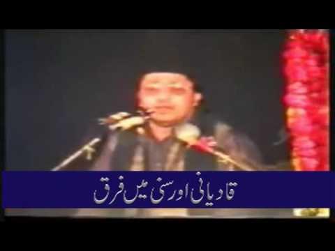 Qadiyani Aur Sunni Main Farq? Allama Irfan Haider Abidi Shaheed part 1 of 4