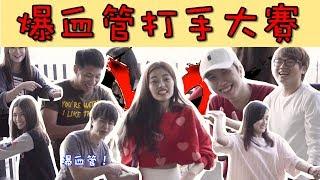 Youtuber大團聚! 爆血管!? 殘酷打手大賽! Ft CodyHong, Dennis Lim, Shang Jin, YBB, 肯肯, 白冰沙, 佳佳