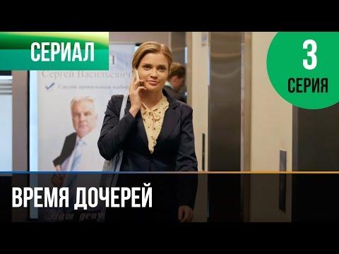 ▶️ Время дочерей 3 серия - Мелодрама   Фильмы и сериалы - Русские мелодрамы