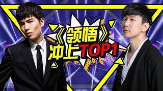 【萧敬腾 周兴哲回归榜单!JJ林俊杰再次占领TOP4】Blueboard Top 15 Singles · 一周音乐榜单(2019/01/14) /浙江卫视官方HD/