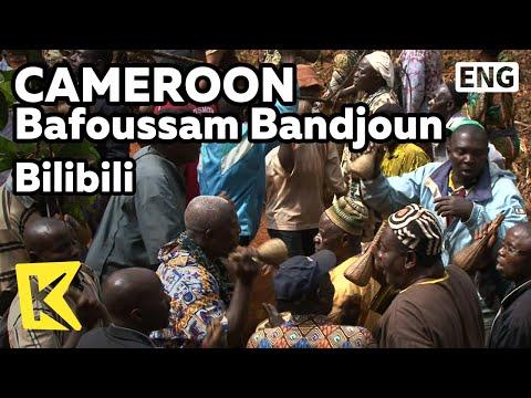 【K】Cameroon Travel-Bafoussam Bandjoun[카메룬 여행-바푸삼반준]장례식의 술, 빌리빌리/Bilibili/Funeral/Bandjoun Village
