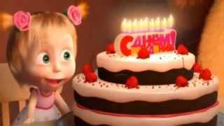 Маша и медведь - С днем рождения, меня! Masha and The Bear - Happy birthday song