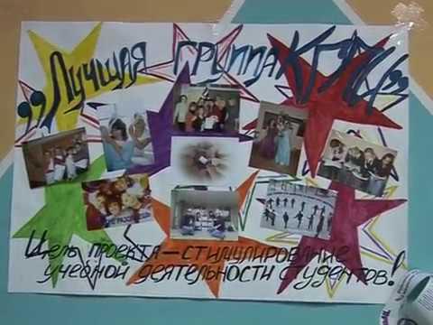 Странички жизни КГПИ 2009 год