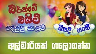 Birthday Bite FM Derana Dedunu Palama Morning Show | Birthday Surprise