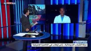 حركة الشباب الصومالية.. رأس إرهاب في الخاصرة الإفريقية