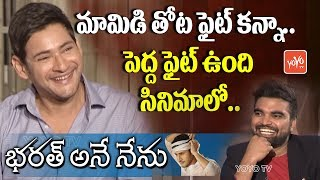 Mahesh Babu Making Fun On Pradeep Question About  Fight Scenes In Bharat Ane Nenu