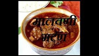 Malvani Mutton / मालवणी मटण/ Authentic Maharashtriyan recipe /How to make Mutton