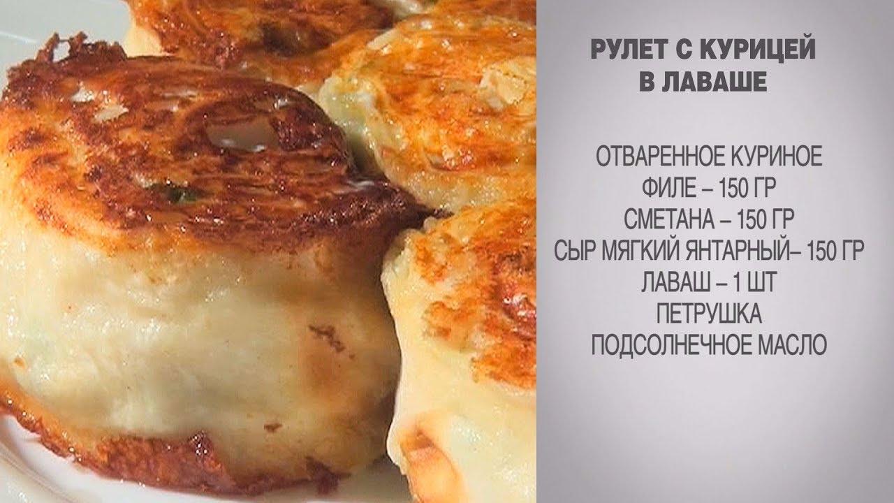 Рулет из курицы в лаваше рецепт пошагово