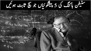 Stephen Hawking Five Predictions about Future (Urdu/Hindi)