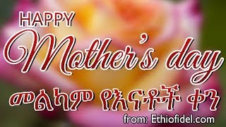 Mother's Day Special love to Moms (Emama / እማማ) Poem in Amharic