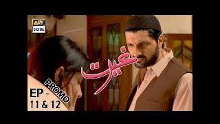 Ghairat Episode 11 & 12 ( Promo )  - ARY Digital Drama