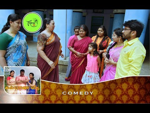 KALYANA VEEDU | TAMIL SERIAL | COMEDY | KALA & SAGUNTHALA ANGRY TO GOPI FAMILY