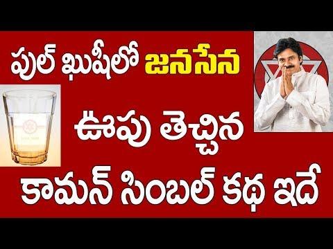 ఫుల్ ఖుషీలో జనసేన ఊపు తెచ్చిన కామన్ సింబల్ కథ ఇదే   Janasena Election Symbol For 2019 AP Elections