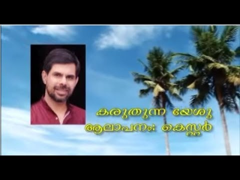 New Malayalam Christian Worship Song Karuthunna Yeshu by Kester...