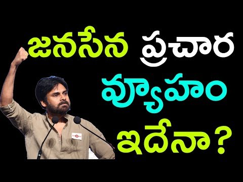 జనసేన ప్రచార వ్యూహం ఇదేనా  | Jana Sena Part Agenda | Telugu Tv Online