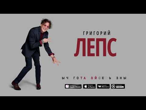 Григорий Лепс - Без тебя