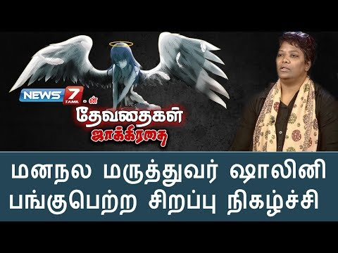 தேவதைகள் ஜாக்கிரதை   மனநல மருத்துவர் ஷாலினி பங்குபெற்ற சிறப்பு நிகழ்ச்சி   News7 Tamil