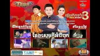 town production cd vol 55 | 02. 9 khe 10 thngai ( ka to)  | town production new song 2014