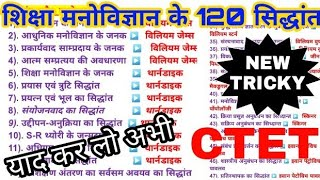 शिक्षा मनोविज्ञान के 120 महत्वपूर्ण सिद्धांत for CTET TET UPTET KVS NVS Samvida Bharti