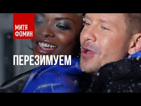 Митя Фомин - Перезимуем