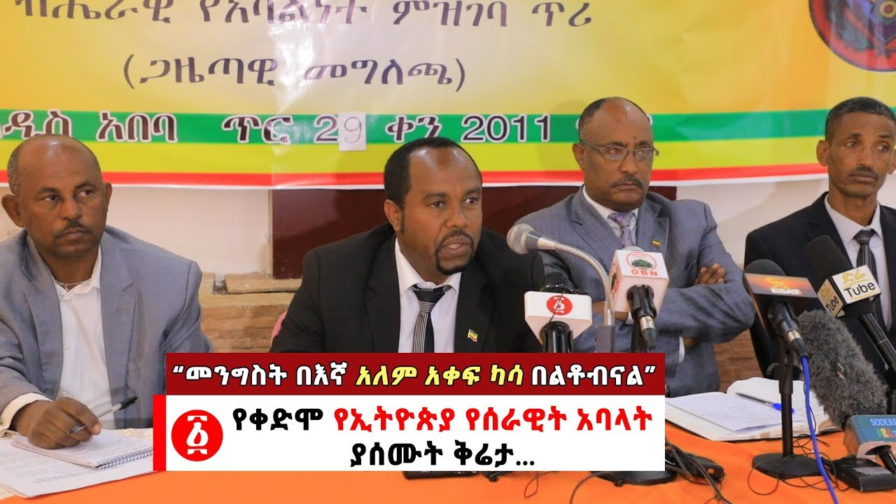Ethiopia: Compliant From Former Ethiopian Army Members