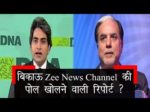 Factnewslive Special Report on Pro BJP Channel Z News/ ज़ी न्यूज़ की पोल खोलने वाली रिपोर्ट ?