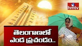 భాగ్య నగరంలో భగభగలు | Weather Conditions In Telangana  | hmtv News