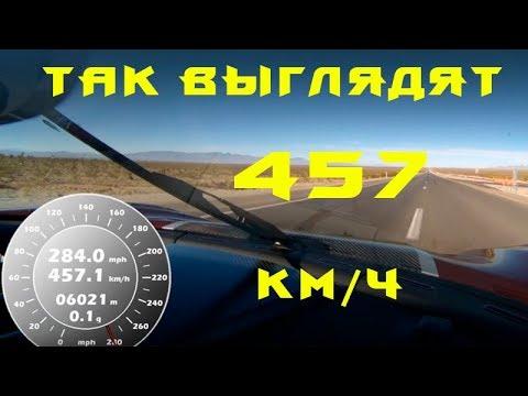 Рекорд скорости на Koenigsegg Agera RS глазами водителя!!