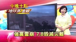 2015/04/27地球黃金線_白雪吞人 強震滅城