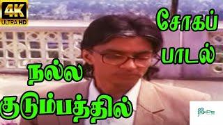 Nalla Kudumbathil Santhegam   நல்ல குடும்பத்தில் சந்தேகம்    S. A. Rajkumar    Sad H D Song