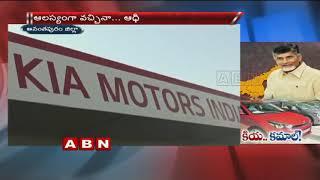CM Chandrababu Naidu To Inaugurate Kia Motors Frame Installation Programme In Anantapur Today   ABN