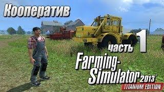 Прохождения игры farming simulator 2013