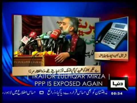 Zulfiqar Mirza a Sindhi Nationalist & Racist PPP wanted to Break Pakistan