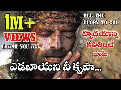 New Latest Telugu christian songs with lyrics 2018 యెడబాయని నీ క౨పా