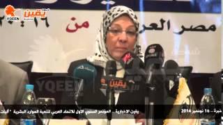 يقين | وزيرة القوي العاملة :العالم العربي مازال في حالة ضعف في التعامل مع مؤسسات التفكير والخبرة