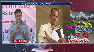 Congress leader Komatireddy Venkat Reddy Reacts on KTR Comments