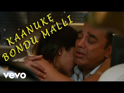 Uttama Villain (Telugu) - Kaanuke Bondu Malli  Video   Kamal Haasan