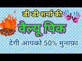 Download DD Sharma's Value Pick | Up to 50% Gain with Target Price in Mp3, Mp4 and 3GP