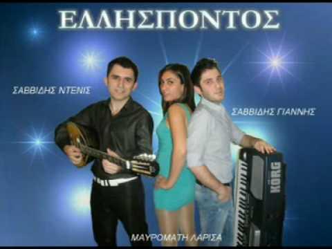 Ellispontos Music Group - PONTIAKA TIK - ΠΟΝΤΙΑΚΑ TIK