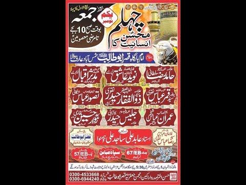 Live Majlis 1 November 2019 Shamas Abad Arif Wala