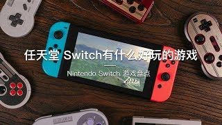 「探物」任天堂 Switch有什么好玩的游戏/ Nintendo Switch 游戏盘点
