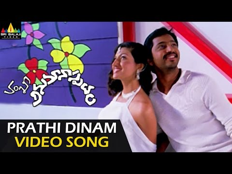 Prathi Dinam Nee Dharshanam Video Song - Anumanaspadam Telugu Movie video