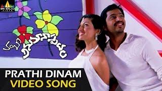 Anumanaspadam Songs   Prathi Dinam Nee Dharshanam Video Song   Aryan Rajesh   Sri Balaji Video