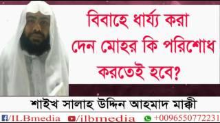 bibahe dharjo kora den mohor ki porishodh kortei hobe?  Sheikh Salah Uddin Ahmad Makki