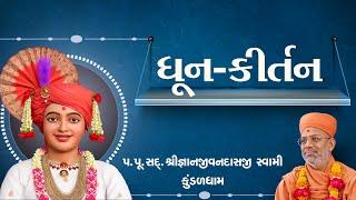 Swaminarayan Bhajan Sajani Tanu AAvyu Re 03 11 13 By Pu.Gyanjivandasjiswami,Kundaldham