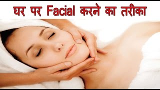 Beauty Care: घर पर फेशियल करने का तरीका | How To Do Facial At Home step by step method