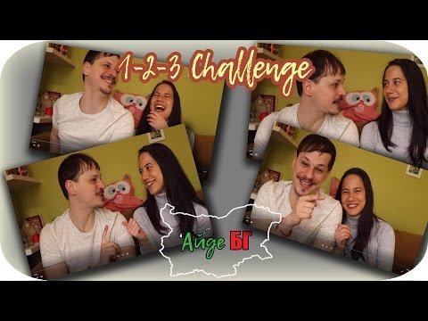 1-2-3 CHALLENGE/ПРЕДИЗВИКАТЕЛСТВО