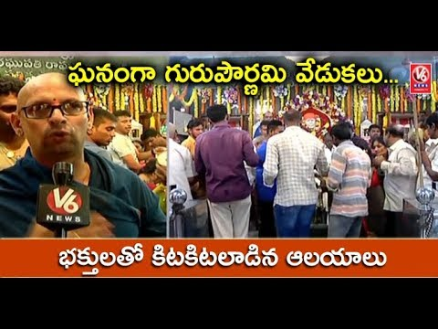 Guru Purnima 2018 Celebrations Across Telangana States | V6 News
