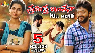 Premisthe Inthena Full Movie | 2019 Latest Telugu Movies | Prasanna, Dhansika, Kalaiyarasan, Srushti
